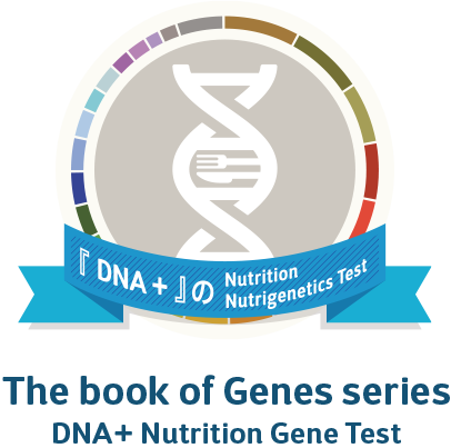 『DNA+』 Genetic Test - The book of Genes series DNA+ Nutrition Gene Test