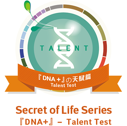 Secret of Life Series 『DNA+』 – Talent Test